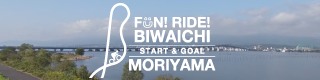 守山市 FUN RIDE BIWAICHI