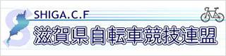 滋賀県自転車競技連盟