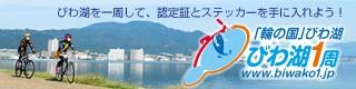 輪の国びわ湖推進協議会
