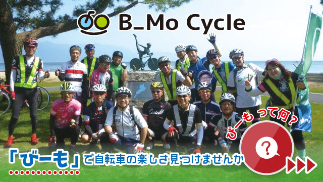 B_Mo Cycle 「びーも」で自転車の楽しさをみつけませんか? びーもって何?