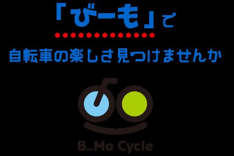 「びーも」で自転車の楽しさ見つけませんか